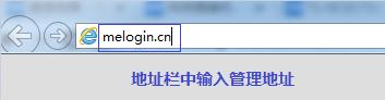 水星路由器登��W址:www.melogin.cn